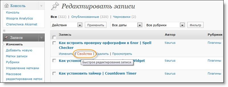 закрепить пост наверху страницы в WordPress