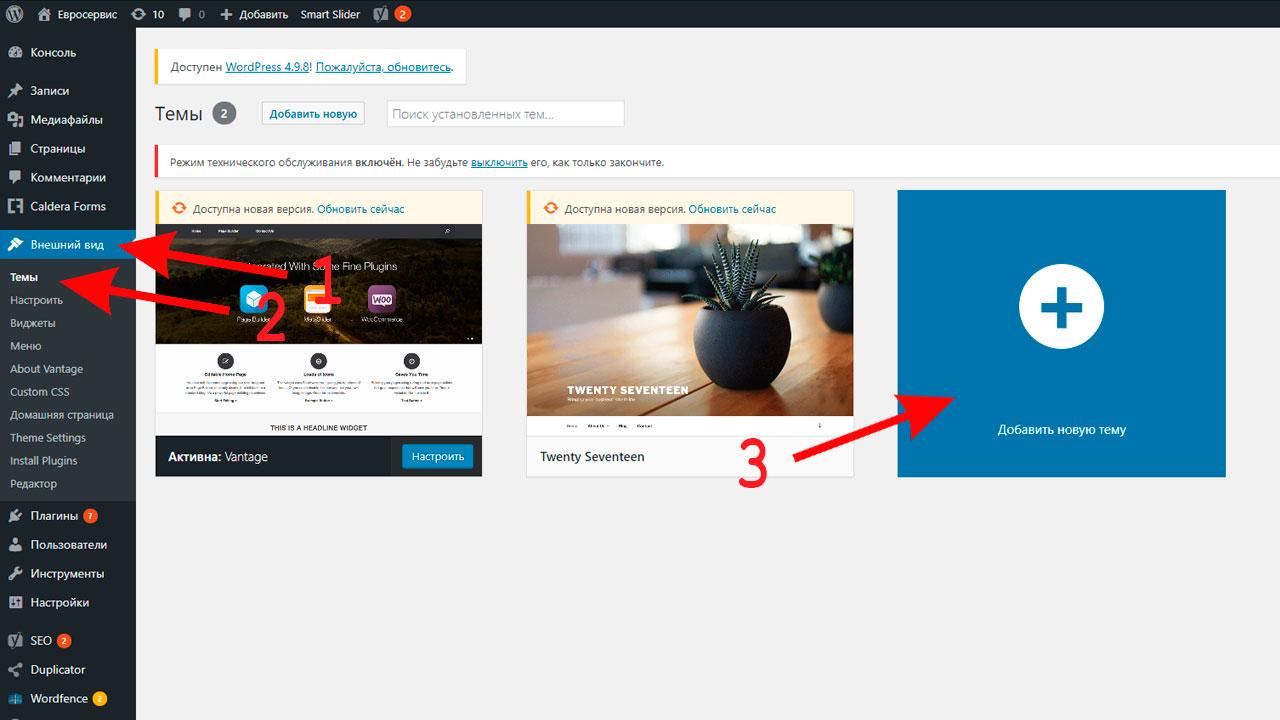 Установка шаблона WordPress