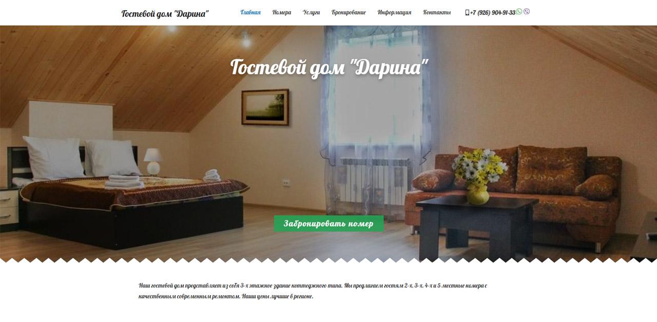 Шаблон для сайта гостевого дома