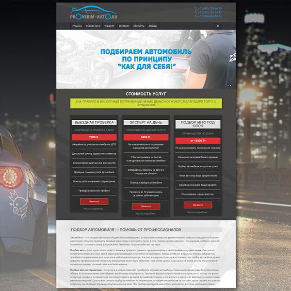 Сайт по подбору авто