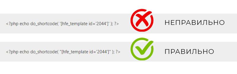 Правильный шорткод в PHP WordPress